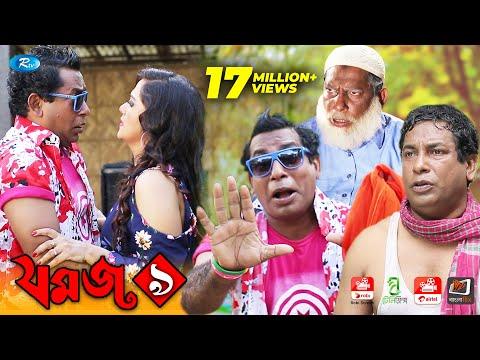 Jomoj 9   যমজ ৯   Mosharraf Karim, Anny khan   Rtv Eid Special Drama