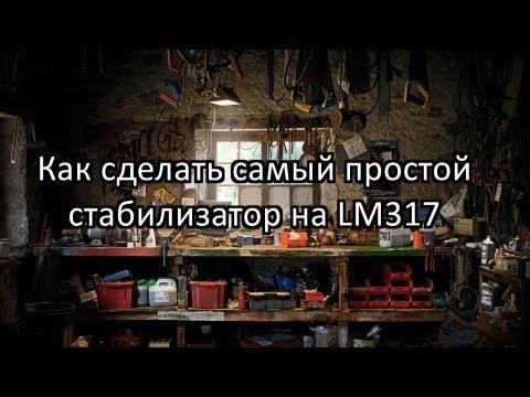 лабораторный блок питания на lm338
