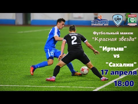 Видеотрансляция матча «Иртыш» - «Сахалин» (17.04.2018)