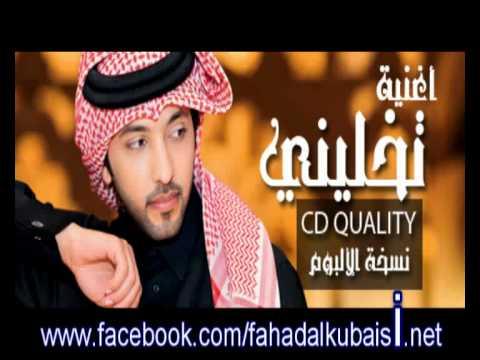 تخليني - من ألبوم فهد  الكبيسي.mp4