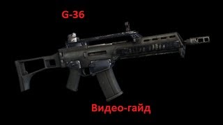 Винтовка G36 - Infestation: Survivor Stories / Оружие