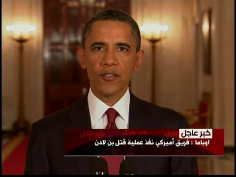 فيديو وفاة اسامة بن لادن و كلمة اوباما