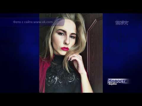 В Следственном комитете бердскому телеканалу ТВК рассказали подробности убийства Кристины Приходько