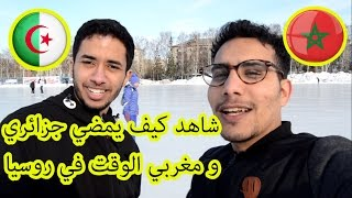 شاهد كيف يمضي جزائري و مغربي الوقت في روسيا | زووم