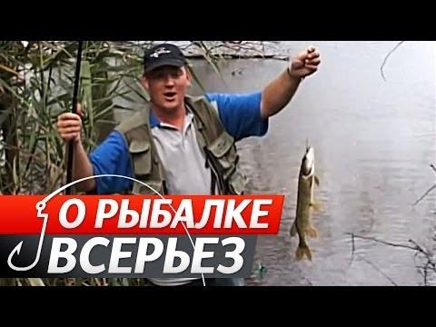 о рыбалке всерьез видео весна