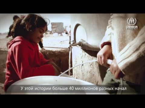 Омурбек Андарбеков в поддержку УВКБ ООН