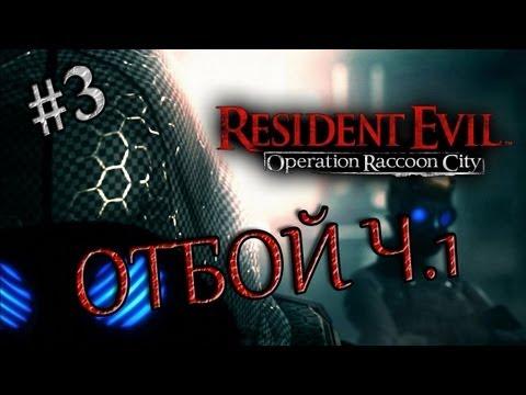 Resident Evil: Operation Raccoon City (3 и 4 серия) Отбой и Плохие манеры