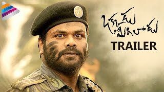 Theatrical trailer of Okkadu Migiladu starring Manchu Mano..