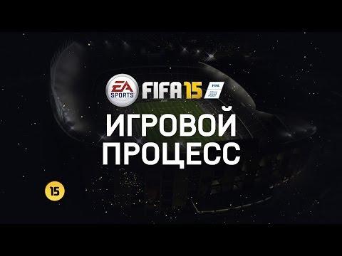 FIFA 15 Официальный трейлер геймплея E3 2014