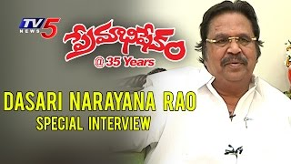 Premabhishekam @ 35 Years  : Dasari Narayana Rao Interview