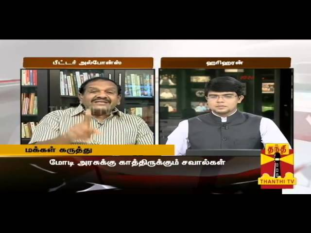 "AYUTHA EZHUTHU - Debate on ""Challenges Waiting For Modi Government?"" 21-05-2014"