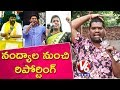Teenmaar News : Bithiri Sathi Reporting On Nandyal By-poll..