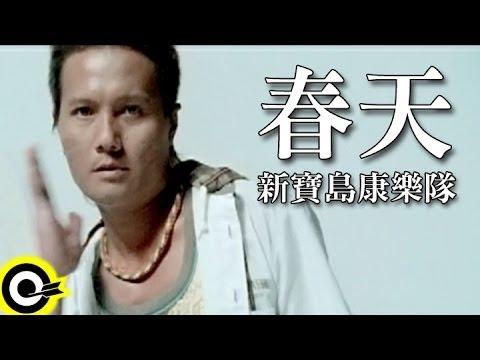 新寶島康樂隊-春天 (官方完整版MV)