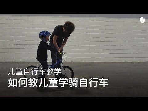 教儿童骑自行车:介绍