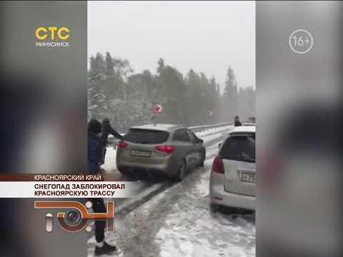 Снегопад заблокировал красноярскую трассу