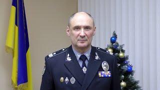 Привітання ректора ХНУВС Валерія Сокуренка колективу університету з новорічними святами