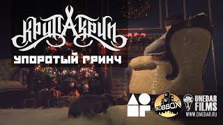 Крип-А-Крип ft. Tamzo - Упоротый Гринч