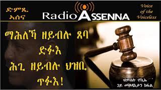 <VOICE OF ASSENNA : ማሕለኻ ዘይብሉ ጸባ ድፉእ! ሕጊ ዘይብሉ ህዝቢ ጥፉእ!&rsquo; ሳልሳይን መወዳእታን - Rule of Law -part 3