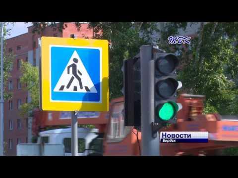 По новым стандартам обустраивают пешеходные переходы в Бердске