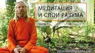 Медитация и слои разума - лекция 1