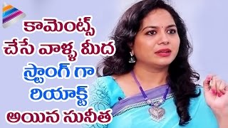 Sunitha Strong Reply About Her Controversies..