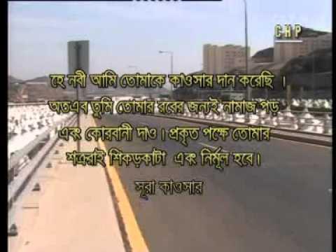 Best Video OF Makka in Bangla.DAT