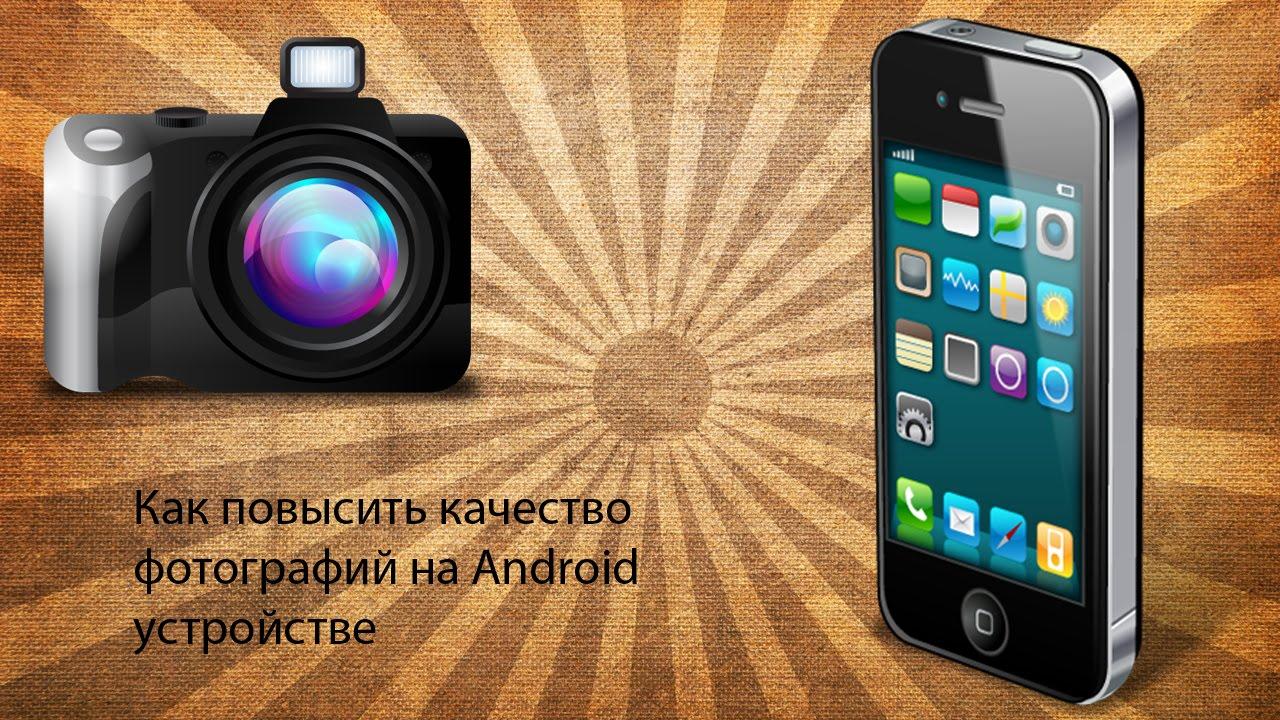 Лучшая Камера На Андроид Смартфоне