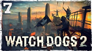 Watch Dogs 2. #7: HAUM 2.0 (1/2)