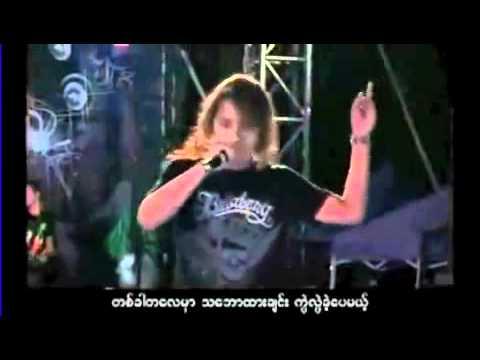 Wanted - Kyay Zuu Tin Dal ( ေက်းဇူးတင္တယ္ )
