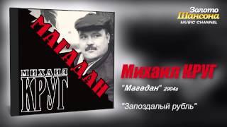 Михаил Круг - Запоздалый рубль