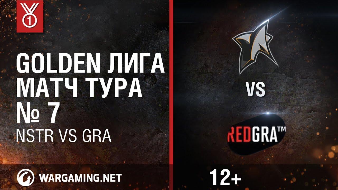 Golden Лига. Матч тура №7, NSTR vs GRA