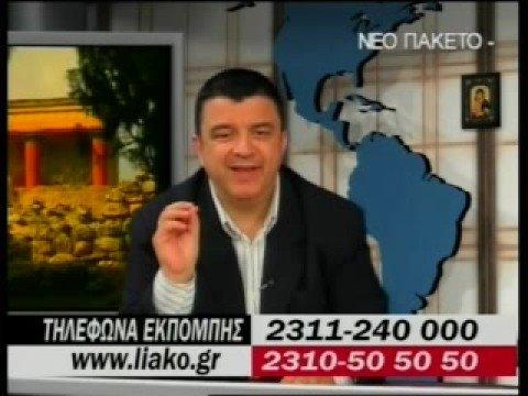 Liakopoulos tilefonima gia ufo