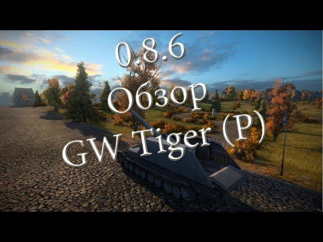 Обзор арты ГВ Тигр П от AnTiNooB в World of Tanks (0.8.6)
