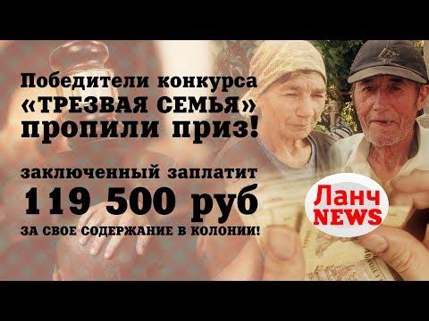 """Победители конкурса в номинации """"Трезвая семья"""" пропили свой приз!"""