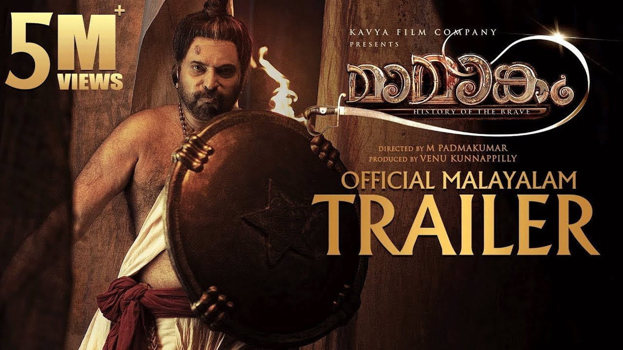 Mamangam Official Trailer - Mammootty | M Padmakumar | Venu Kunnappilly | Kavya Film Company