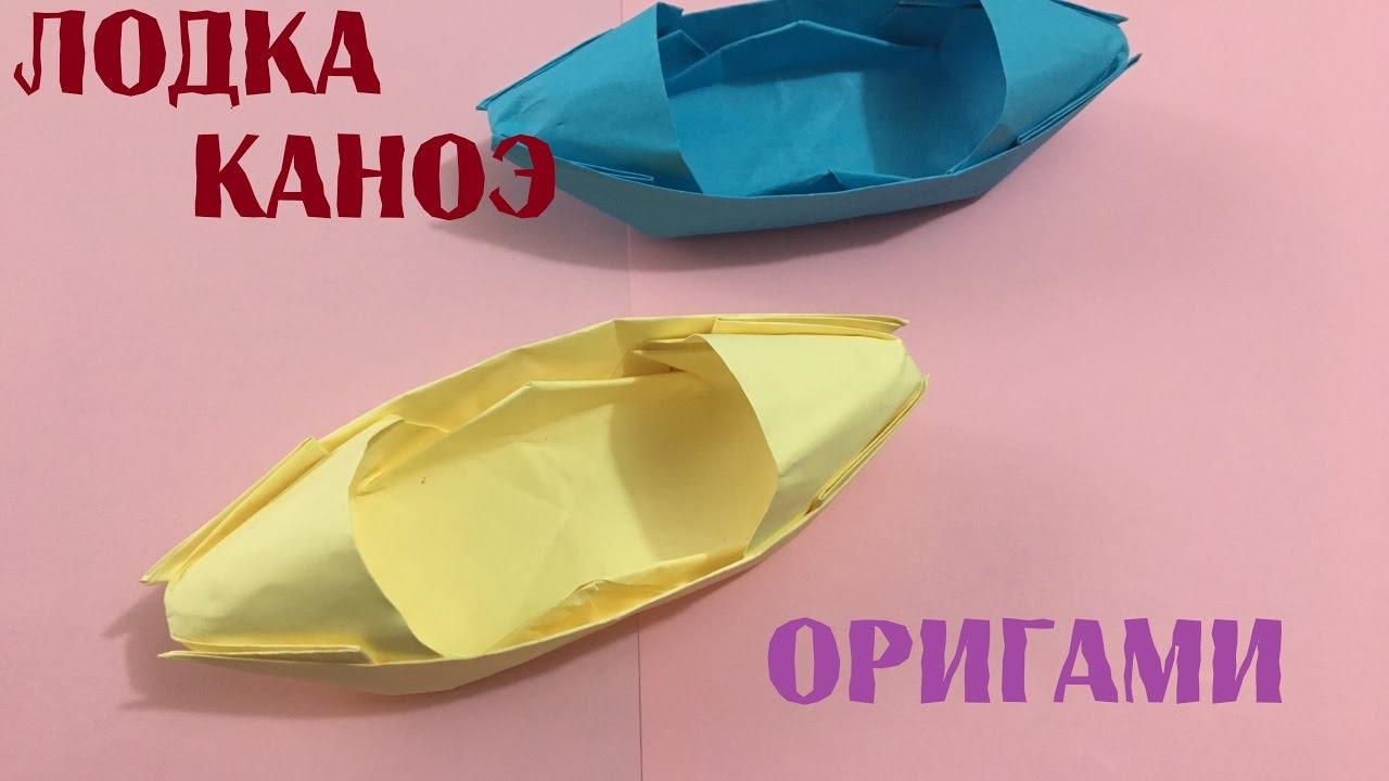 как из бумаги сделать лодку каноэ