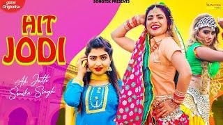 Hit Jodi AK JAtti TR Rakesh Bharaniya Video HD Download New Video HD