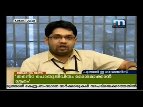 M-Governance Mobile application on Mathrubhoomi News
