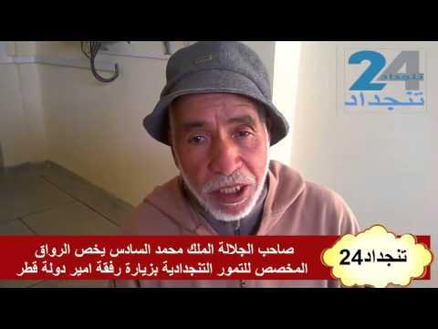 """""""فيديو"""" تصريح الحاج محمد الادريسي بعد عودته من المعرض الدولي للتمور بأبوظبي"""
