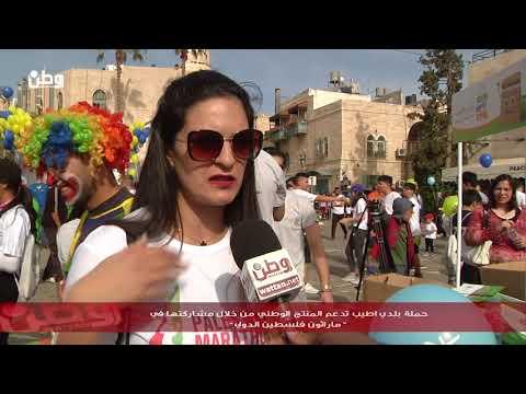 """""""بلدي أطيب"""" تدعم المنتج المحلي من خلال مشاركتها في """"ماراثون فلسطين الدولي"""""""