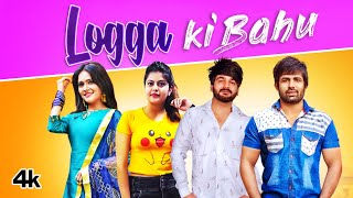Logga Ki Bahu Mohit Sharma Kavita Sobhu Pandit Video HD Download New Video HD