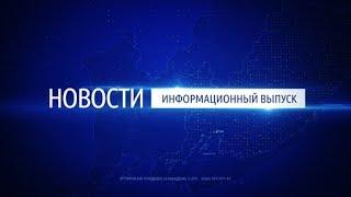 Выпуск новостей города Артема от 29.05.2017