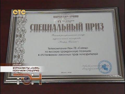 Журналисты «Саян» получили спецприз
