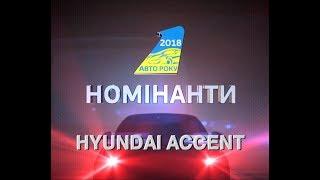 Hyundai Accent |