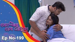 To Akhi Mo Aaina | Full Ep 199 | 20th August 2018 | Odia Serial - TarangTV