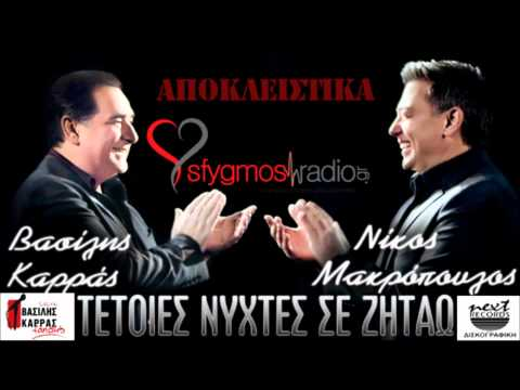 Tetoies Nixtes Se Zitao | Official Live Cd - Nikos Makropoulos /  Vasilis Karras 2012