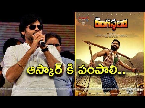 Pawan-Kalyan-Full-Speech-Rangasthalam-Vijayotsavam
