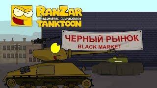 Tanktoon - Čierny trh