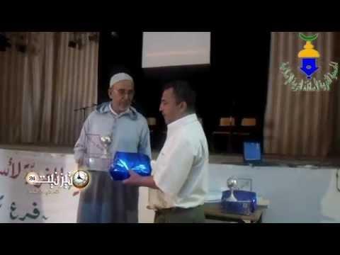 تكريما للأستاذ عبد الله بواقسيم بتيزنيت