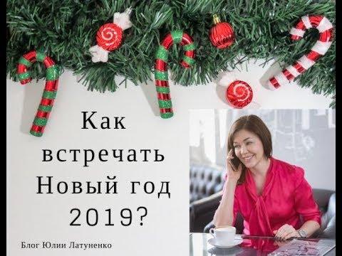 Как правильно встречать Новый год с точки зрения психологии